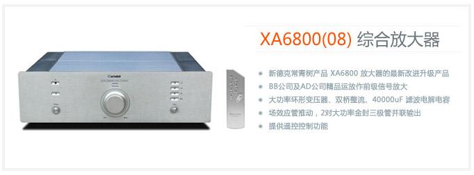 新德克xa-6800(08款) hifi功放